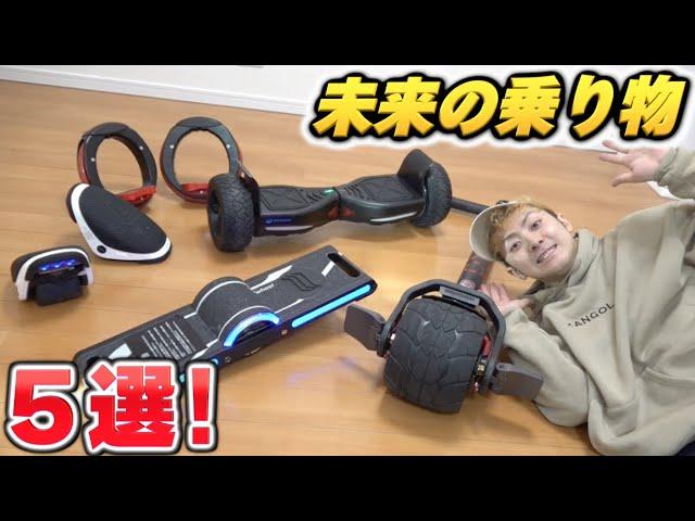 【総額30万】近未来の乗り物5個買って遊んでみた!!!
