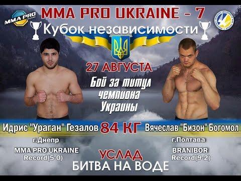 Вячеслав Богомол VS Идрис Гезалов (MMA PRO UKRAINE - 7)