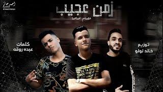 جديد 2020 عصام صاصا - زمن عجيب - كلمات عبده روقة–توزيع خالد لولو جامد اوووي