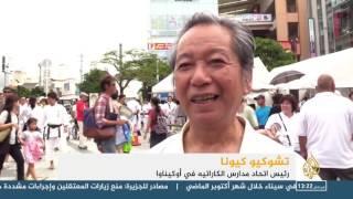 جزيرة أوكيناوا اليابانية مهد رياضة الكاراتيه