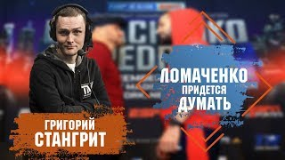 Ломаченко - Педраса. Обзор от Григория Стангрита