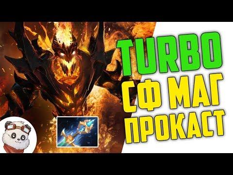 видео: dota 2 turbo. ВТФ УРОН С КОЙЛА - СФ