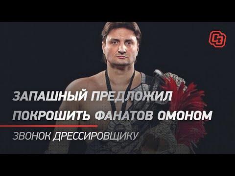 """Запашный предложил """"покрошить фанатов"""". """"СЭ"""" позвонил артисту"""