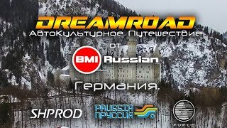 Трейлер DreamRoad: АвтоКультурное Путешествие. Германия