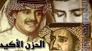خالد عبد الرحمن - الحزن الأكيد- نسخة اصلية