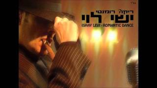 ישי לוי ריקוד רומנטי Ishay Levi