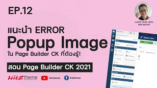 EP.12 แนะนำ ERROR Popup Image - สอน Page Builder CK 2021