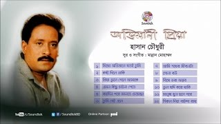 Video Hasan Chowdhury - Ovimani Priya - Full Audio Album download MP3, 3GP, MP4, WEBM, AVI, FLV Juni 2018