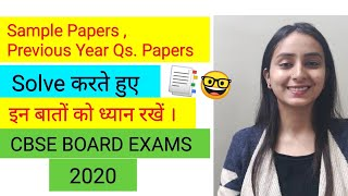 Best Way to Solve Sample Papers Previous Year Qs Papers