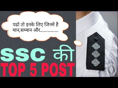 SSC CGL TOP 5 POST FOR BOYS
