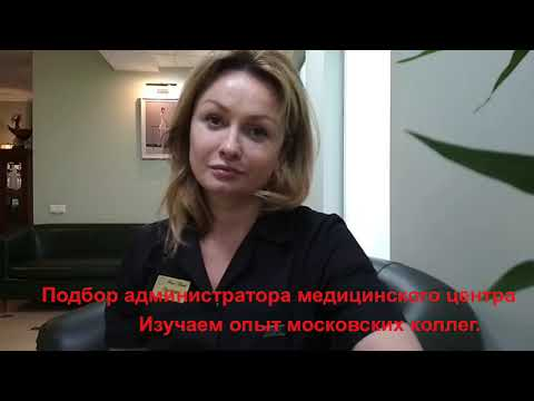 Подбор персонала на вакансию «администратор медицинского центра»