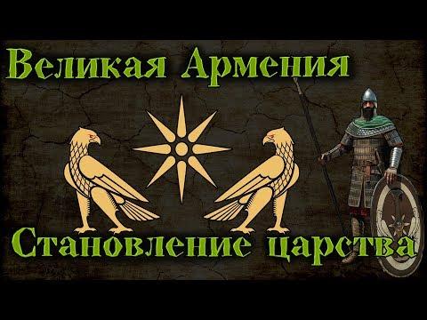 Эпоха эллинизма на востоке - Великая Армения.