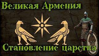 Эпоха эллинизма на востоке - Древнее Армянское царство.