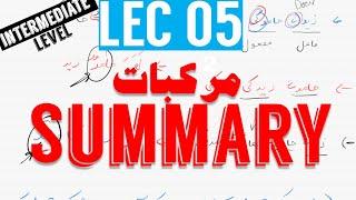 Arabic Grammar in Urdu/Hindi | Intermediate Lecture 05 | Summary | The Arabic Guide| Muzammil Ahmadd