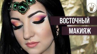 видео Восточный макияж для голубых глаз