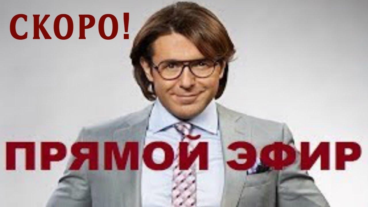 Андрей Малахов Прямой эфир на канале Россия