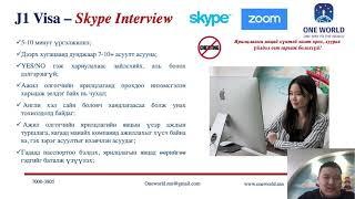 One World - Summer Work & Travel - Job Interview