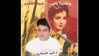 حميد الشاعري - القلب يحب مرة - ألبوم وحشتينا يا شادية