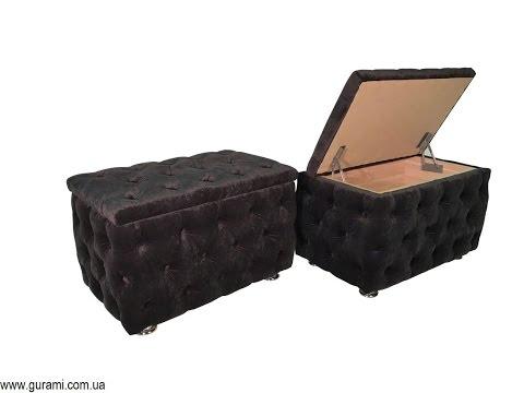 Открывающийся пуфик с ящиком для хранения