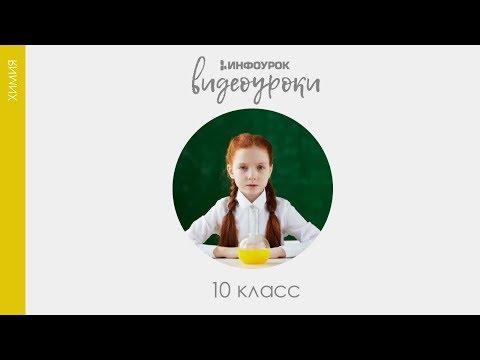 Лекарства | Химия 10 класс #48 | Инфоурок