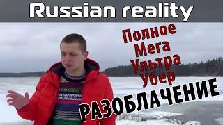 Russian Reality. Полное разоблачение [18+]