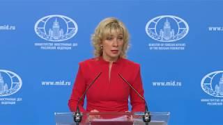Брифинг М.В.Захаровой, 19 апреля 2018 года