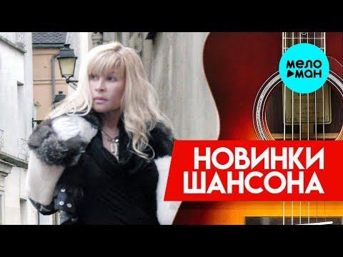 Новинки Шансона  - Таня Тишинская  - Сердце болит