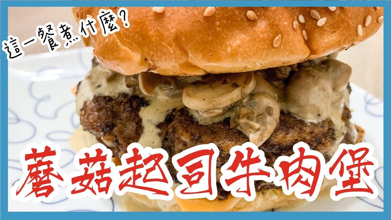 這一餐煮什麼 : 蘑菇起司牛肉堡|巨人Giant