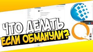 КАК ВЕРНУТЬ ДЕНЬГИ В СЛУЧАЕ ОБМАНА? WebMoney/Qiwi