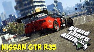 Ниссан GTR : GTA 5 Моды - НАСТОЯЩИЕ МАШИНЫ