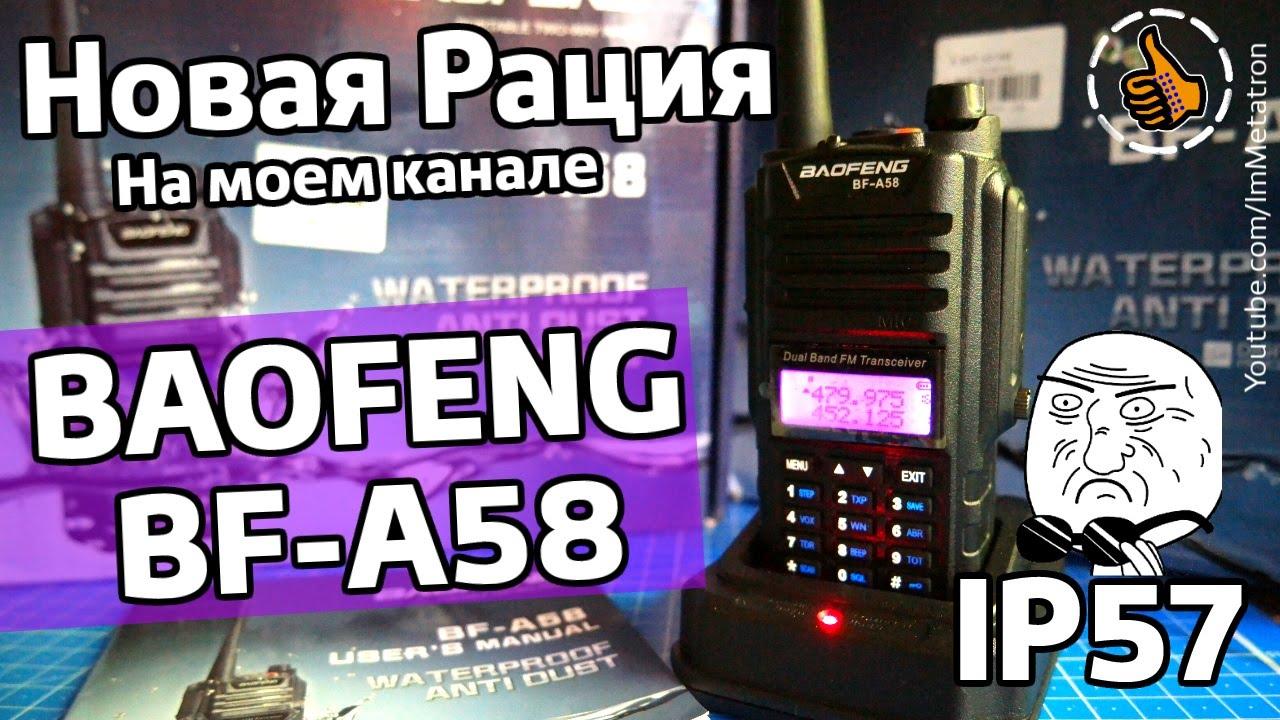 Мощная портативная рация Альфа 150/14 Ватт - YouTube