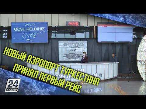 Новый аэропорт Туркестана принял первый рейс