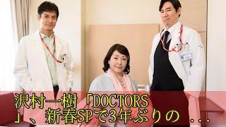 """沢村一樹「DOCTORS」、新春SPで3年ぶりの復活! """"卓ちゃんママ""""松坂慶子..."""