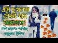 Xorapat  সৰাপাত  Assamese Painful and Sad Song  Morichika Production