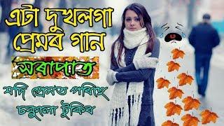 Xorapat || সৰাপাত || Assamese Painful and Sad Video Song || Morichika Production