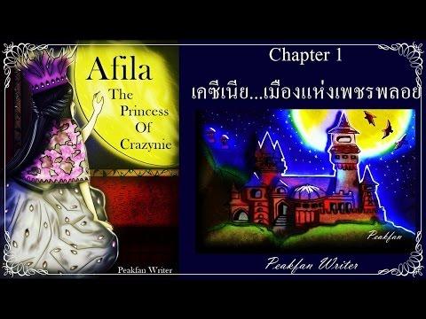 [นิยายอ่านฟรี]Afila - Chapter1 เคซีเนีย...เมืองแห่งเพชรพลอย