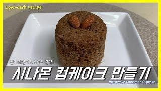[Keto] 초간단 컵케이크 2탄! 오븐없이 저탄수 시…