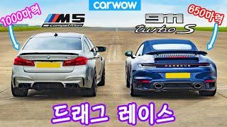 1000마력 BMW M5 vs 포르쉐 911 터보 S …