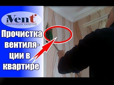 Как прочистить воздуховод в квартире