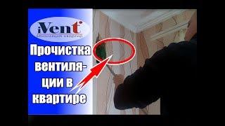 Чистка вентиляционной шахты / Как в домашних условиях проверить работу вентиляции