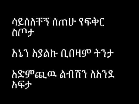 Michael Belayneh Tinita **LYRICS**