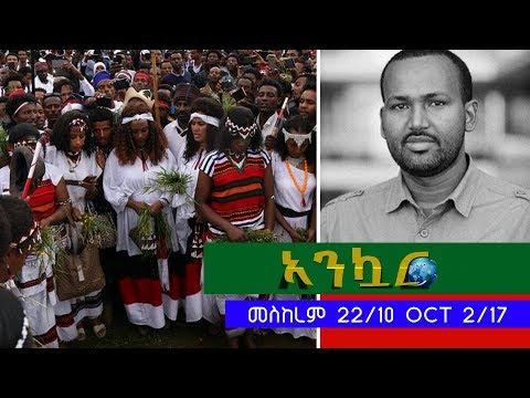 Ethiopia - Ankuar : አንኳር - Ethiopian Daily News Digest | October 1, 2017