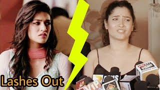 OMG ! Ankita Lokhande finally lashes out at Kriti Sanon over Ex Sushant Singh Rajput |Very Good
