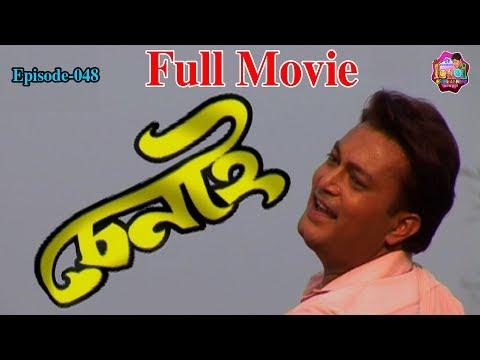 Senai | চেনাই । Full Movie Assamese