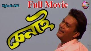 Senai , চেনাই , Full Movie Assamese