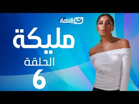 Malika Series - Episode 6   مسلسل مليكة - الحلقة 6 السادسة