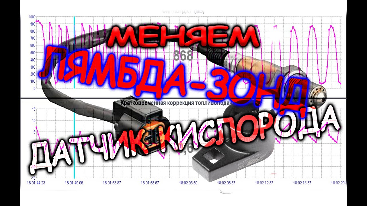 Заменда лямбда зонда на аналог от ВАЗ.  BOSCH 0 258 006 537. Датчик кислорода.