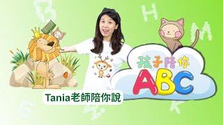 【孩子陪你ABC】L字母和單字 | 中英教學&字幕