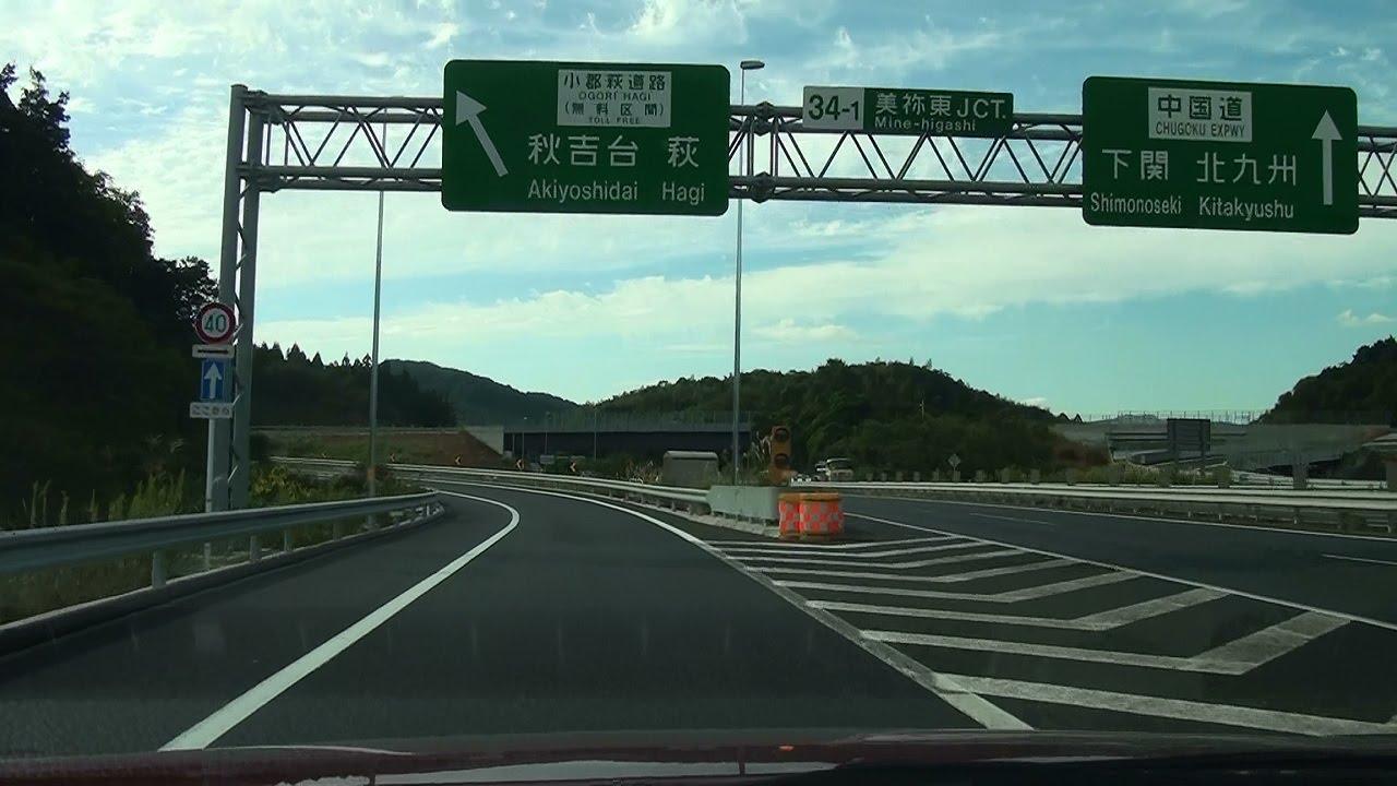 151010_美祢東JCT[中国道吹田JCT...