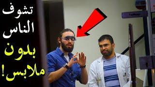 مقالب مع محلات النظارات | نظارات تشوف الناس بدون ملابس!!!